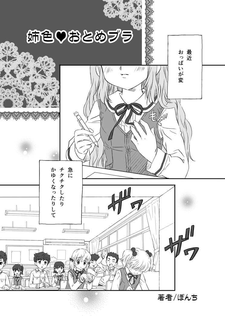 ~姉色☆おとめブラ~(リリータ)