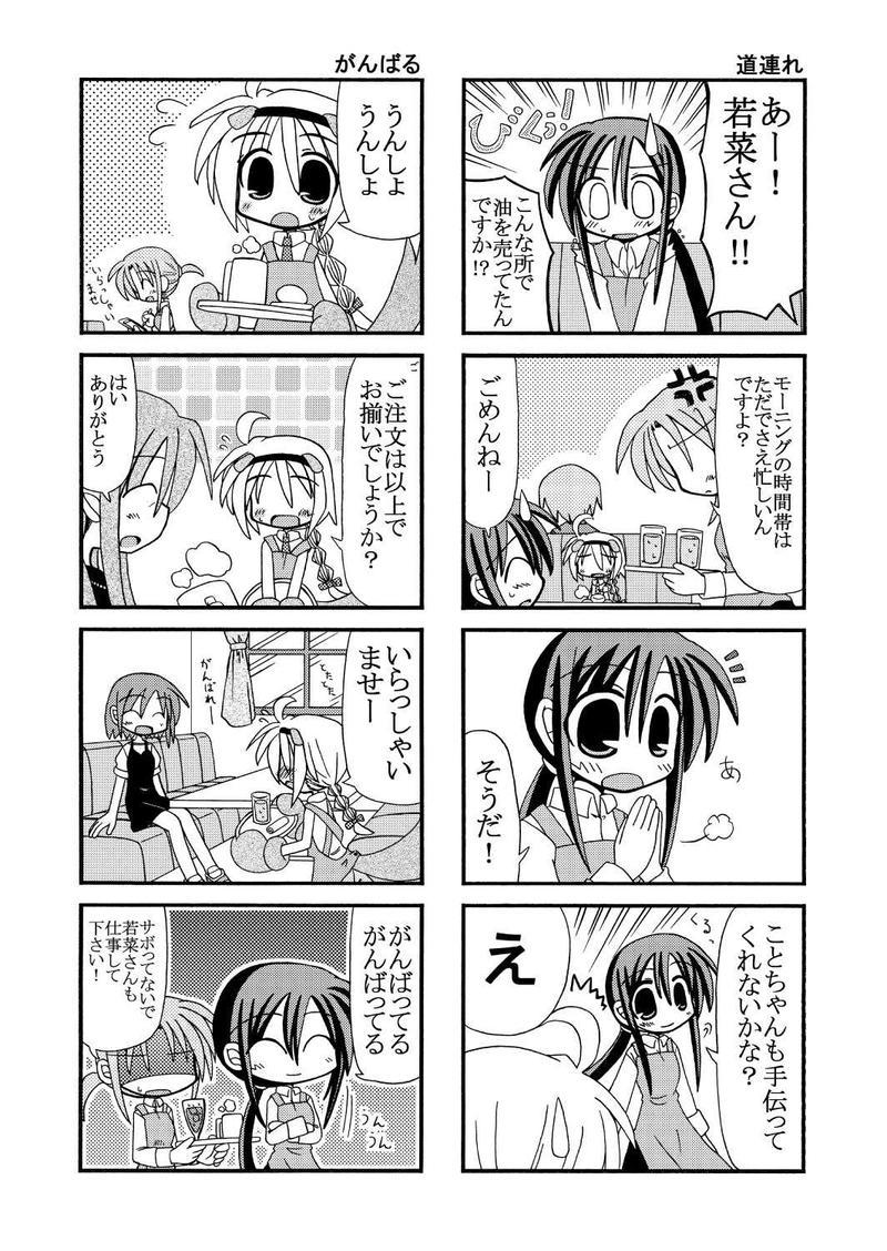 『第1話 喫茶ふじみ屋』