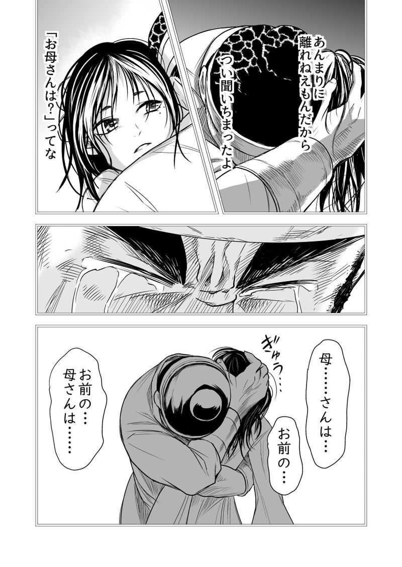 父と子のジレンマ(10)