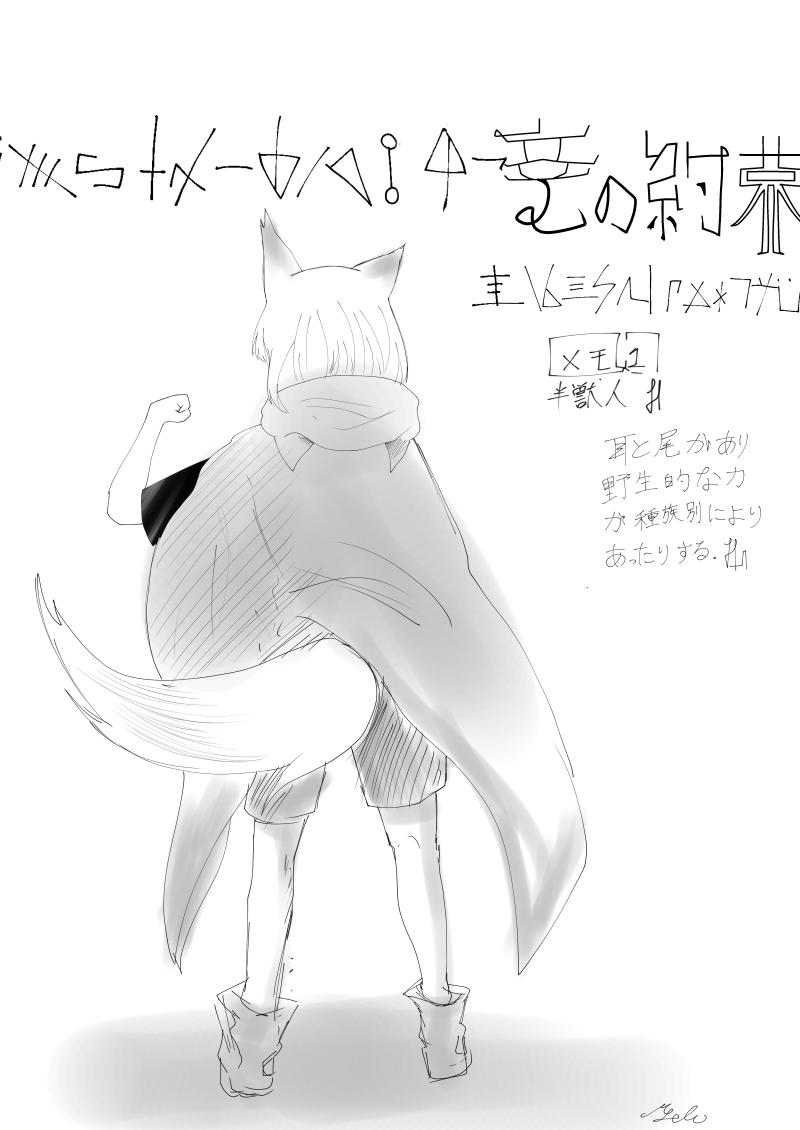 【竜の約束】1話 初クエスト