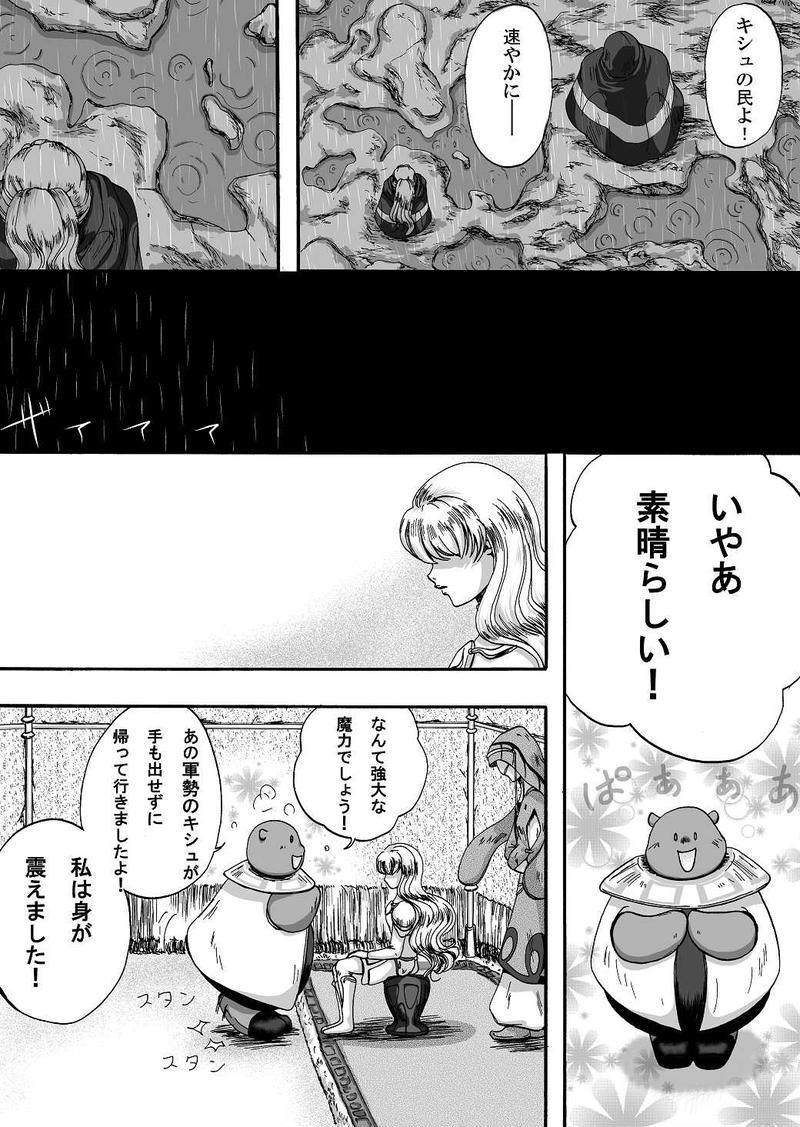 第1話(2/2)