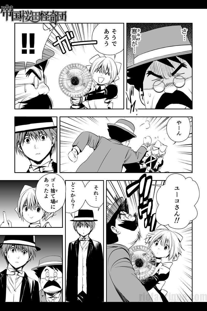 第6話 : ヒトカゲ(2)