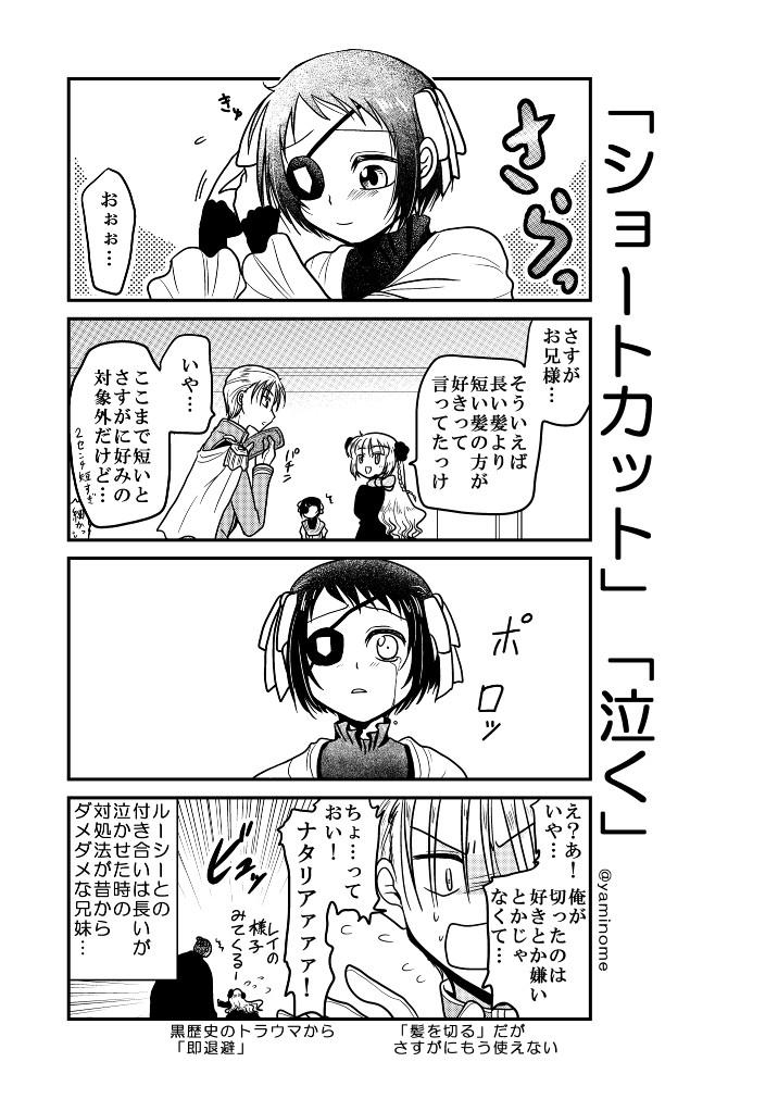 【第三十話】「ショートカット」「泣く」