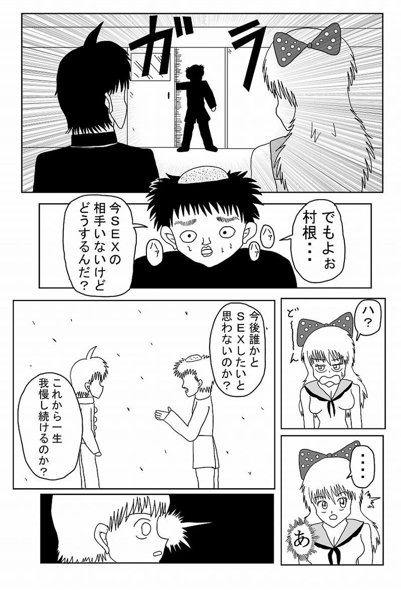 第七話「トモダチ」
