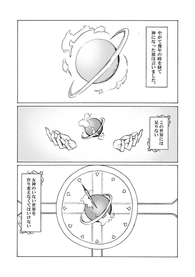 第1話__思い出 1/2