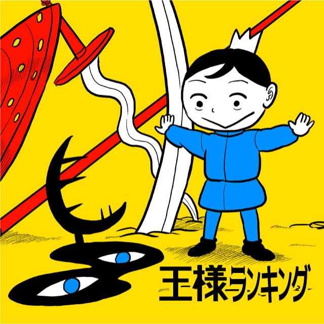読む 王様 で ランキング 無料 王様ランキングの漫画を全巻無料で読めるアプリやサイト一覧!電子書籍でお得に読む