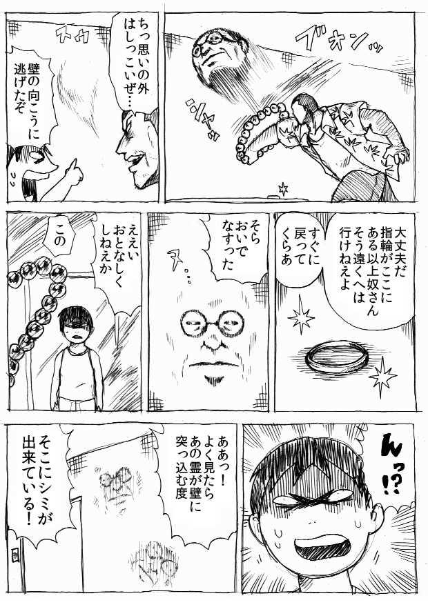 人食い指輪
