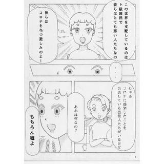 はけんのドレミちゃん 第10話「禍の演出 芸能人とPC○検査」