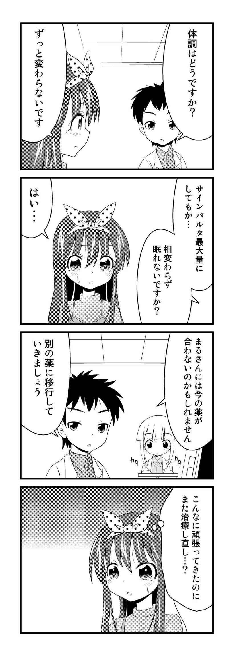 診察編10