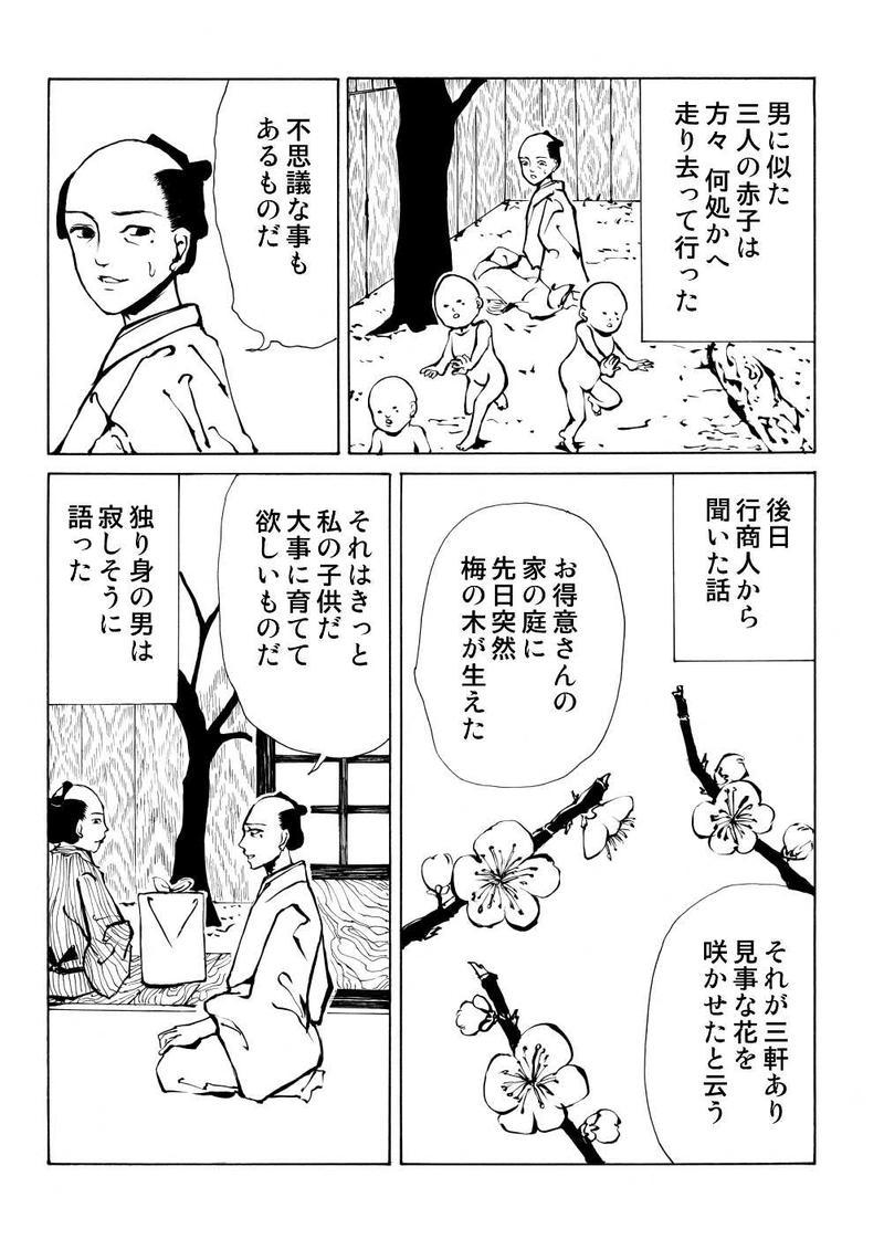 第四十八夜:梅の女の話