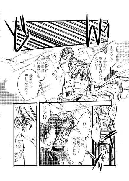三話(2)