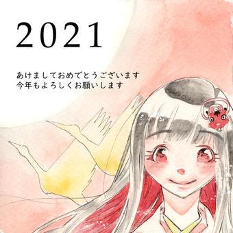 2021よろしくお願いします