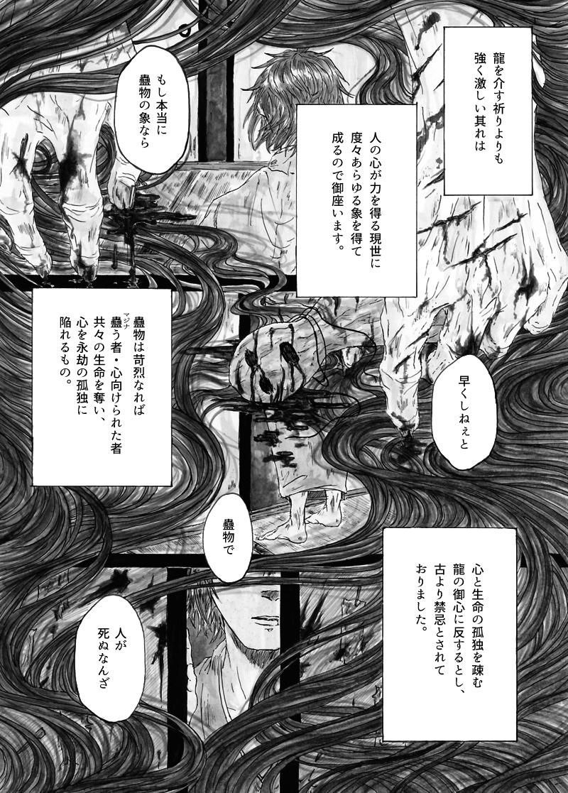第一章 聖無き英雄・弐