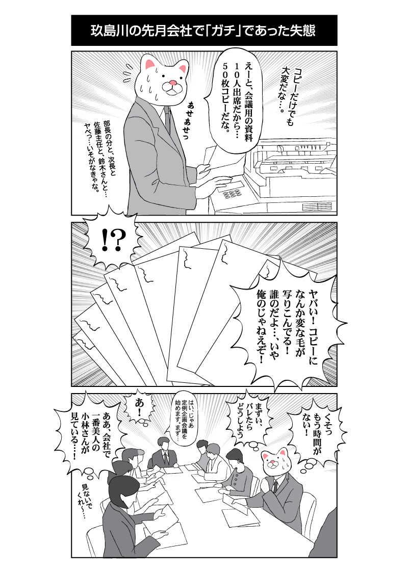 会社員 玖島川の日常 2