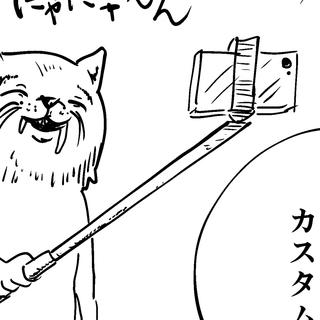 #005 猫に自撮り棒