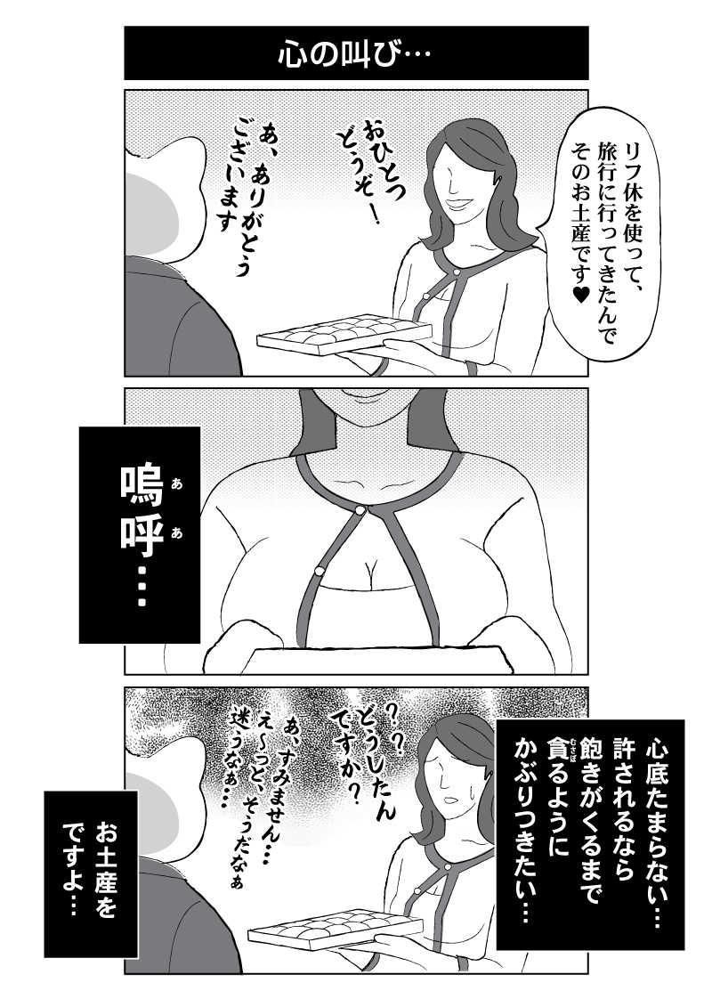 会社員 玖島川の日常 40
