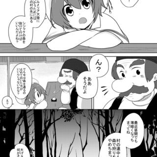 第五章 【森の亡霊】