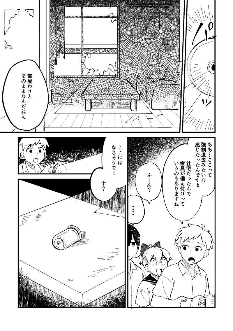 「肝試し」〜夜の廃墟はスリルとロマン〜(第7話)