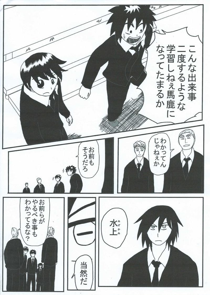 第23話 黒目ちゃん