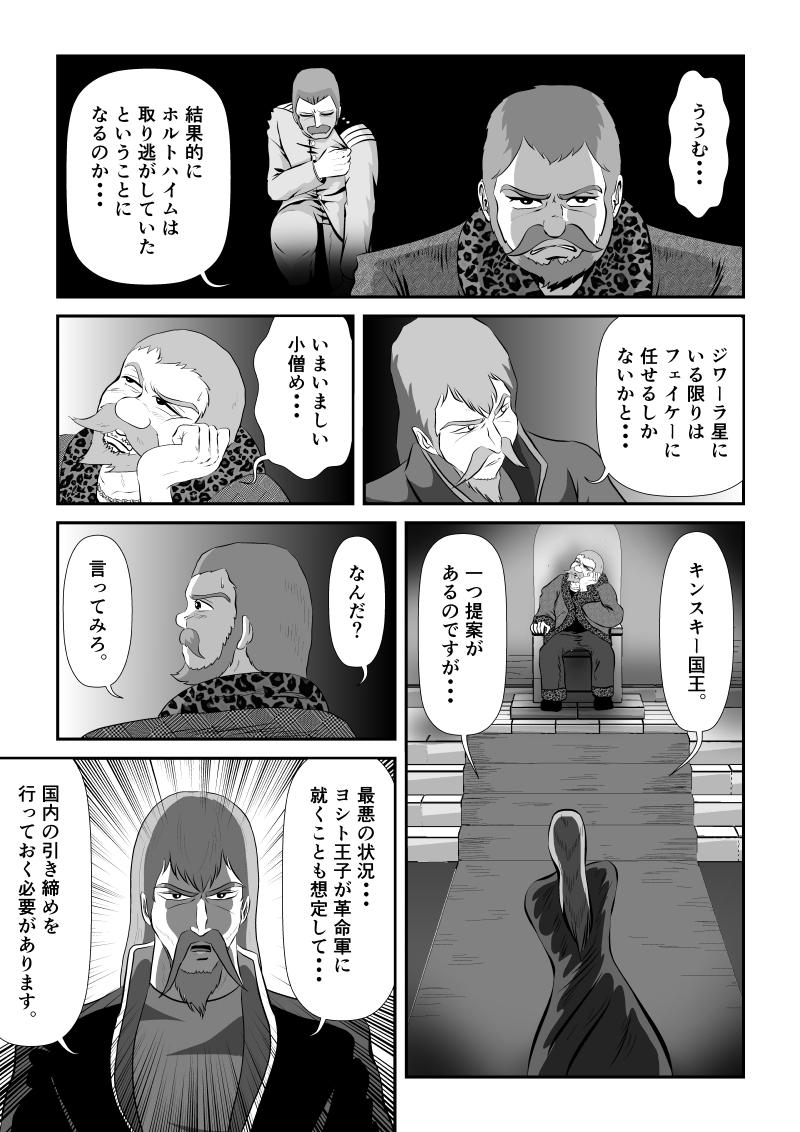 第76話 策謀の渦(5)