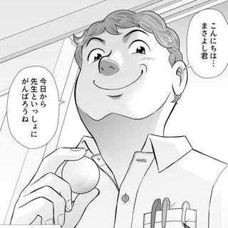 小田真嘉物語 第三話