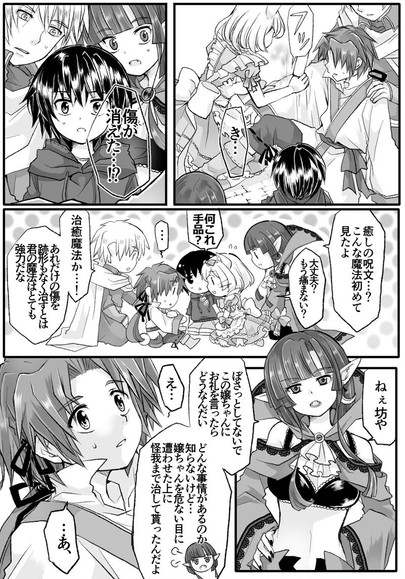 二話(21~32頁目)