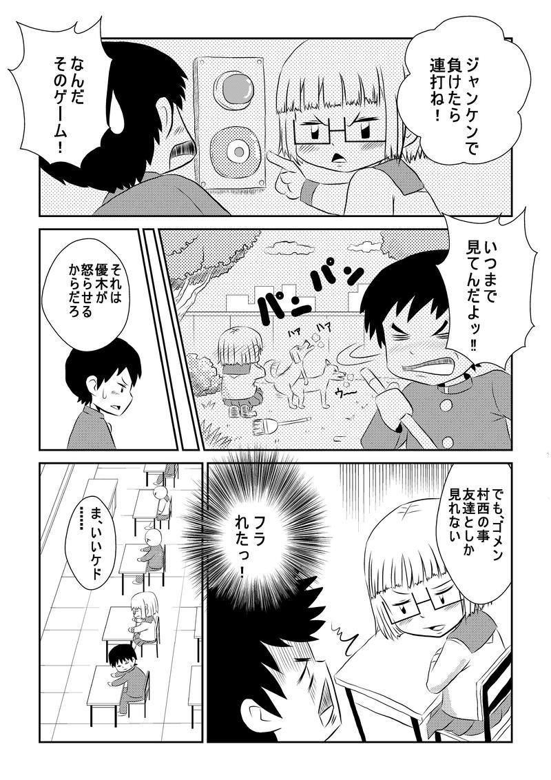 ブッ恋!!