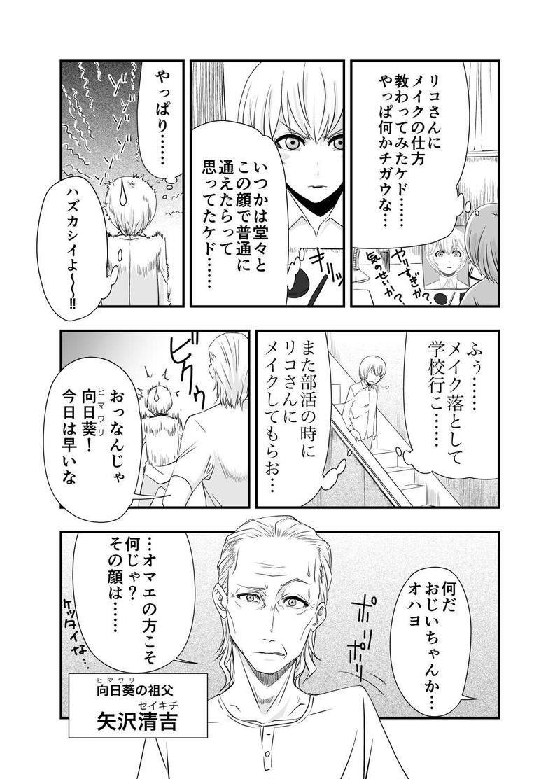第七話 LADY NAVIGATION!!