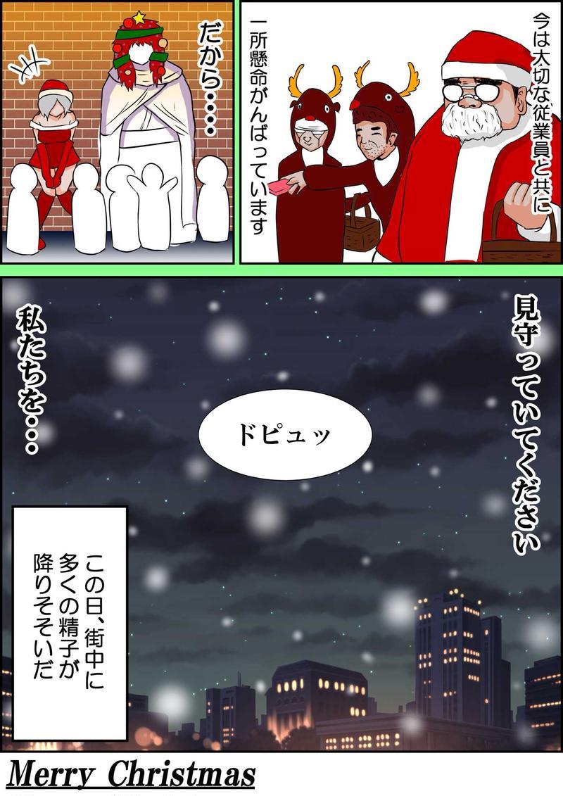 第閑話  クリスマスに水星は逆行するの巻