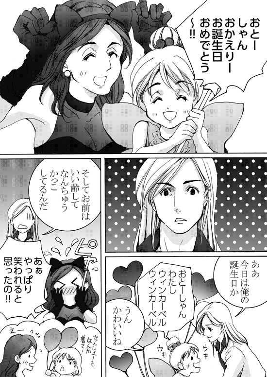 Episode 4-3 おまけマンガ コスプレ誕生会