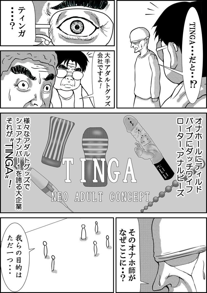 第4話  タッグバトル!の巻