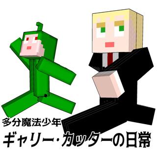多分魔法少年ギャリー・カッターの日常Episode90
