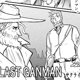 「LAST GANMAN」