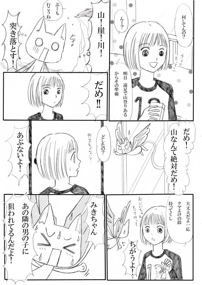 みきちゃんの魔法少女な毎日 4