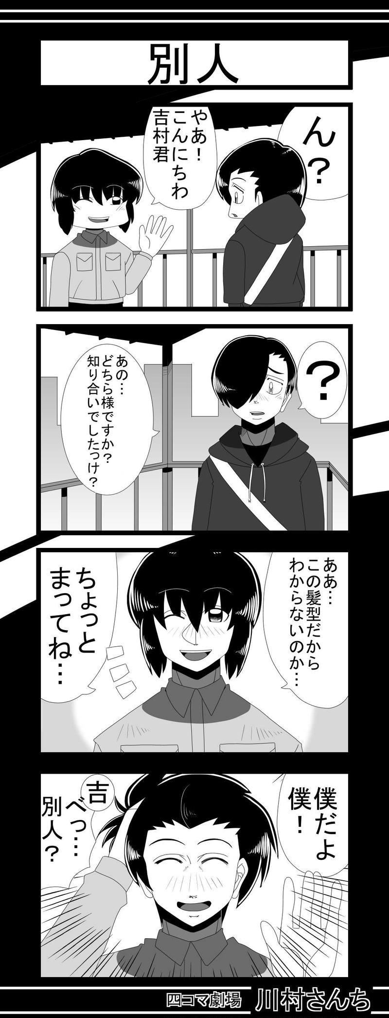 川村さんち 第116話