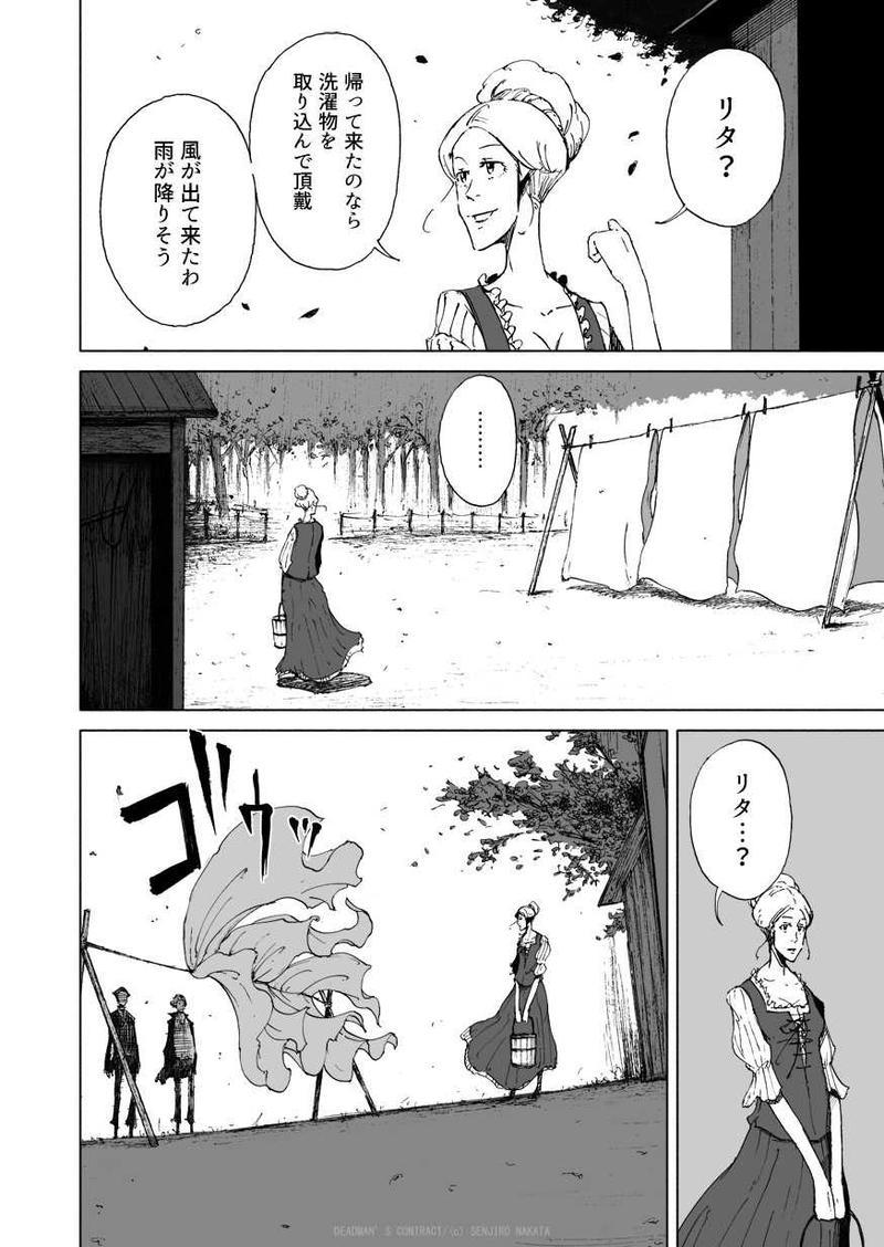 デッドマンズ・コントラクト -4-