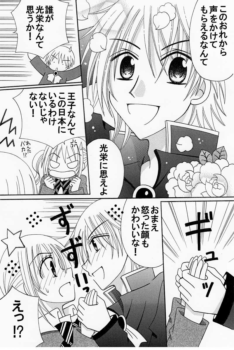 第2話:突然のプロポーズ!?(その1)