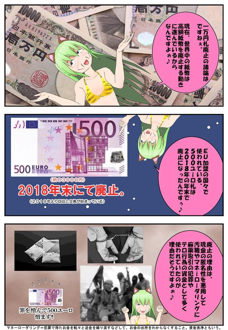 まんが 仮想通貨のふしぎ 第10話