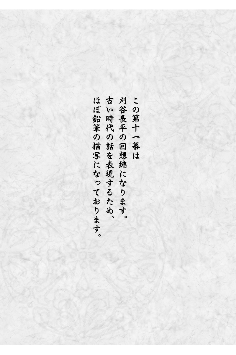 第十一幕「納戸と長平」