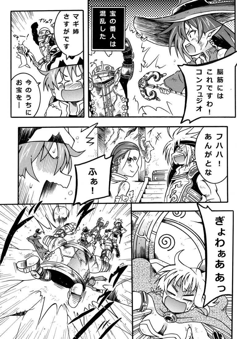 #64「お宝争奪戦!後編」