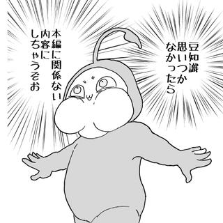 多分魔法少年ギャリー・カッターの日常Episode85