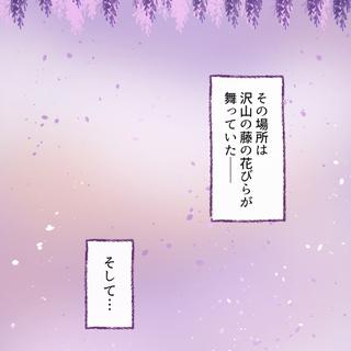 【一ノ章】~視察の先に~