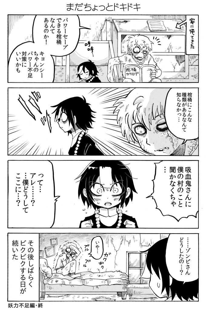 妖力不足編12(32)(終):まだちょっとドキドキ