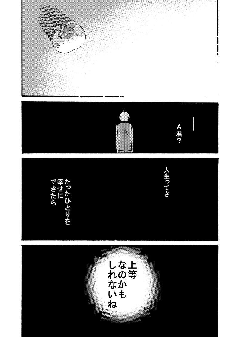 たったひとりを②(後編)