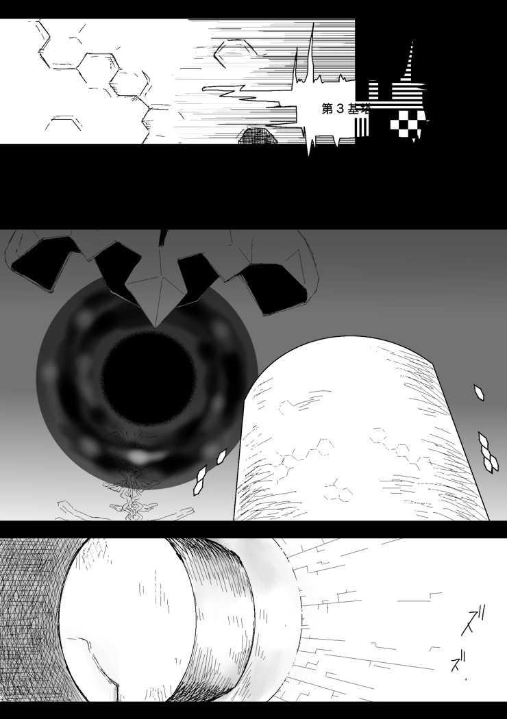 03:乖離盤帯突破