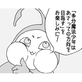 多分魔法少年ギャリー・カッターの日常Episode74