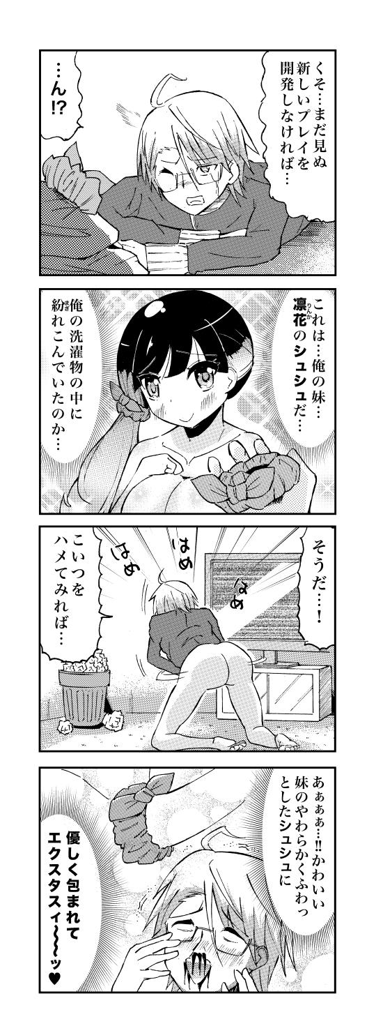 Oh!Myおにいちゃん♥