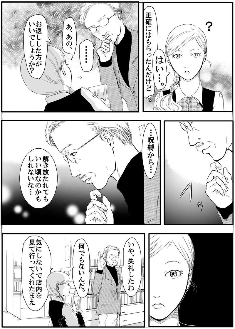 黄泉聲の歌~時絵の章~9.