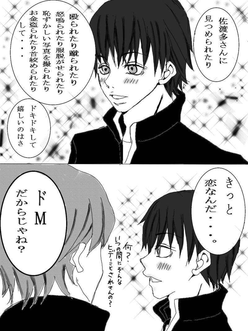 佐渡多さんと真添くん