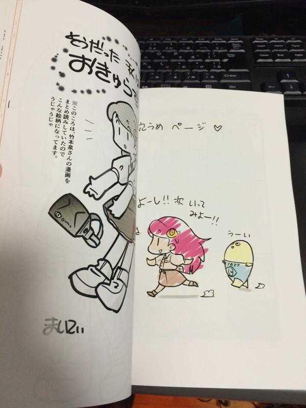 第35話 おきゅユニ!本が届きました